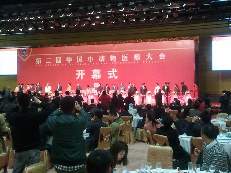 香港岑氏集团参加第二届中国小动物医师大会